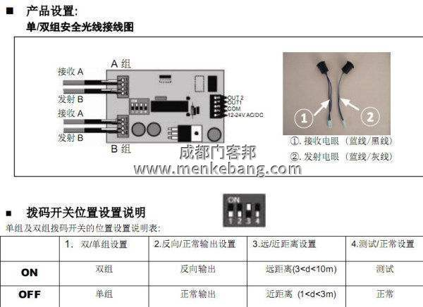 自动门安全光线接线图