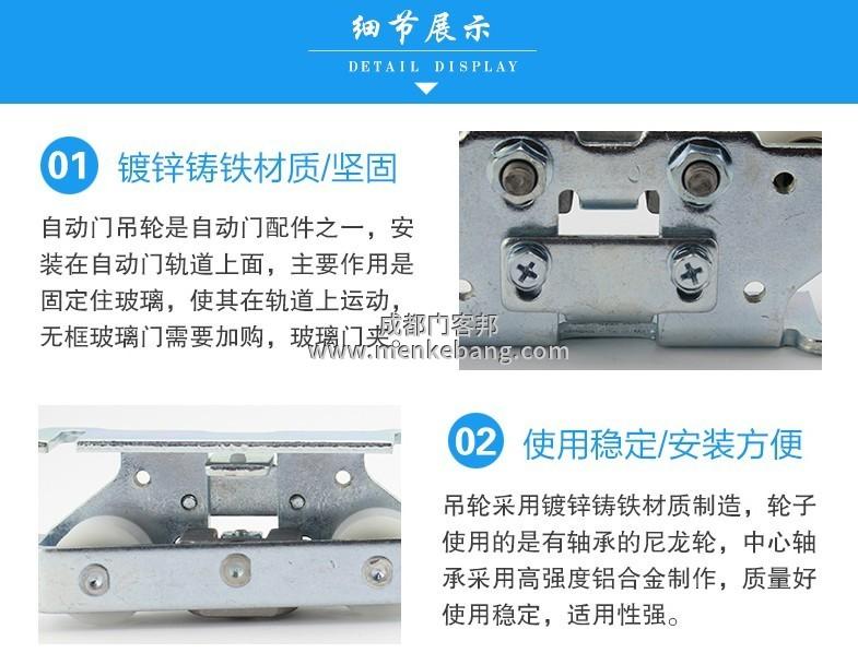 自动门滑轮更换安装详细教程
