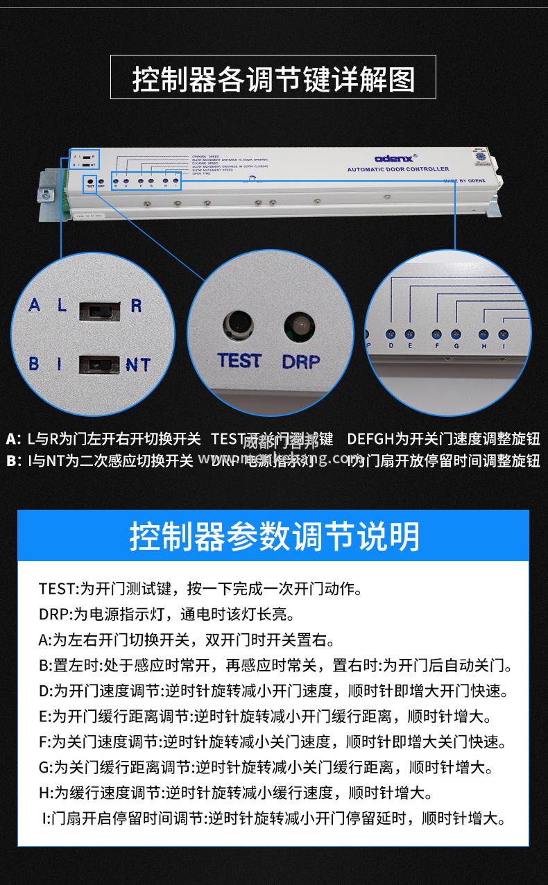 自动门控制器接线说明书