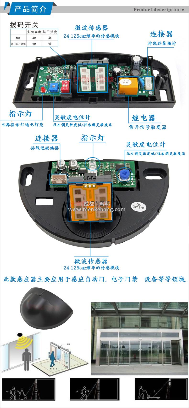 玻璃自动门感应器接线