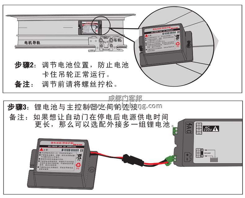 感应门备用电源怎么安装