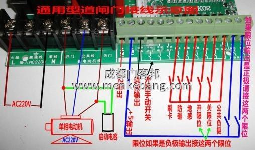 道闸控制器接线图解析,道闸控制器维修2