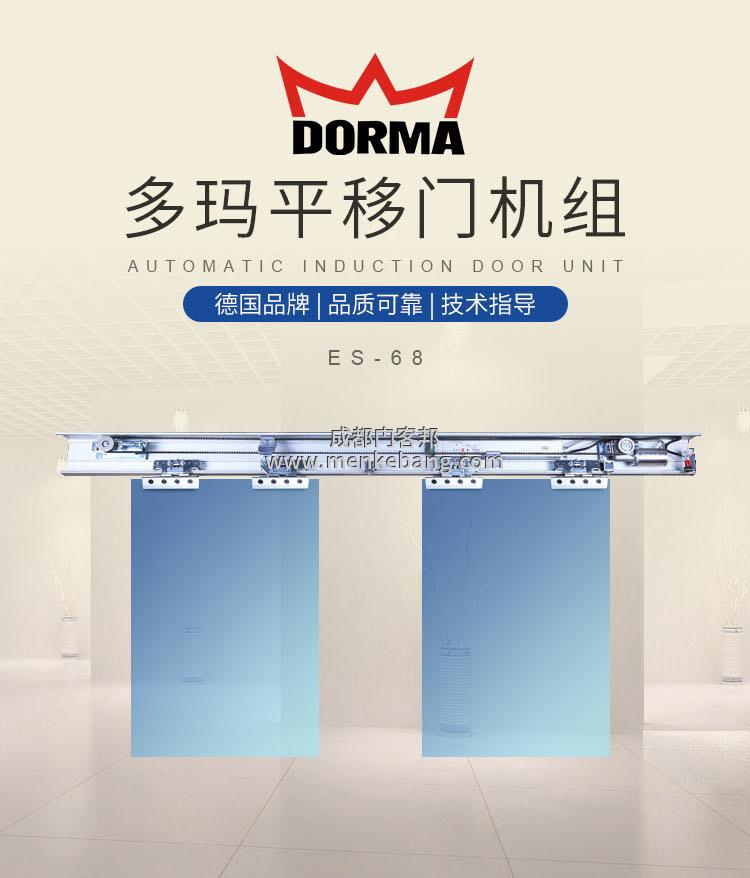 多玛DK90自动门,多玛DK90自动门经销商,多玛DK90自动门价格,多玛DK90自动门安装1