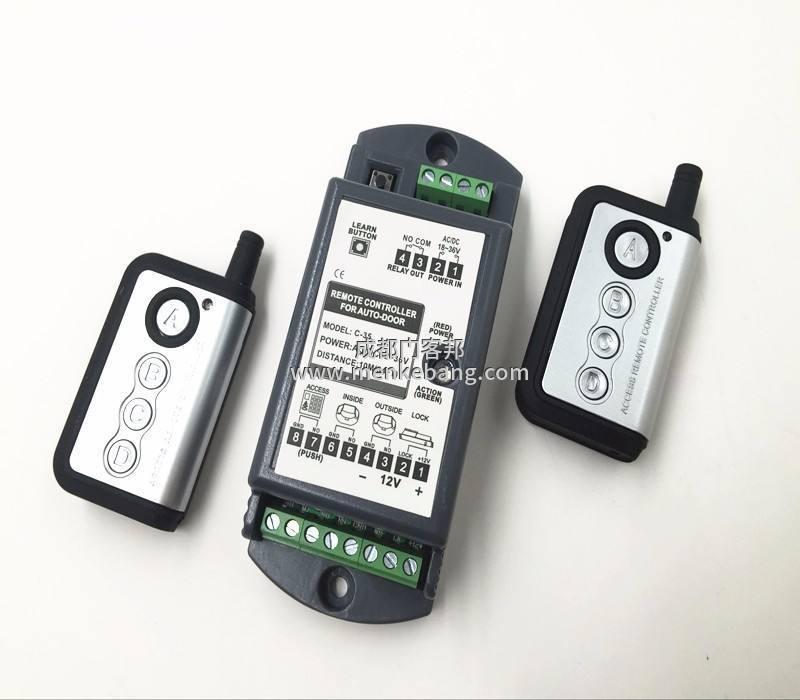 自动门遥控器,自动感应门遥控器,感应门遥控器,电动门遥控器