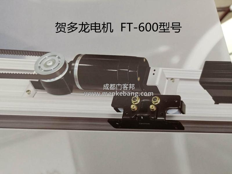 贺多龙FT600自动门机组介绍