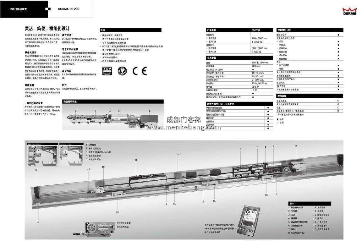 多玛ES200自动门,多玛ES200自动门机组,德国多玛自动门es200价格,多玛自动门es200安装