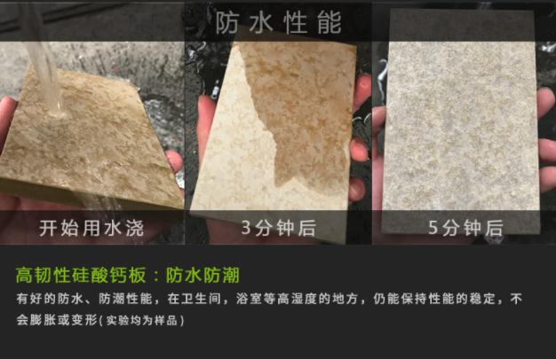 绿色环保硅酸钙板特点.