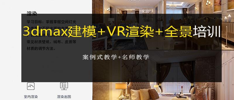 3dmax建模+VR渲染+全景課程