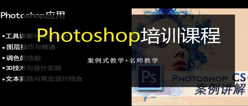 Photoshopp課程