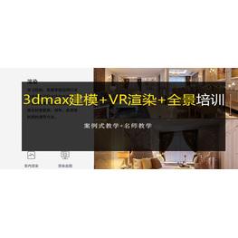 3dmax建模+VR渲染+全景课程
