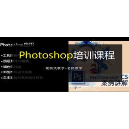 Photoshopp课程