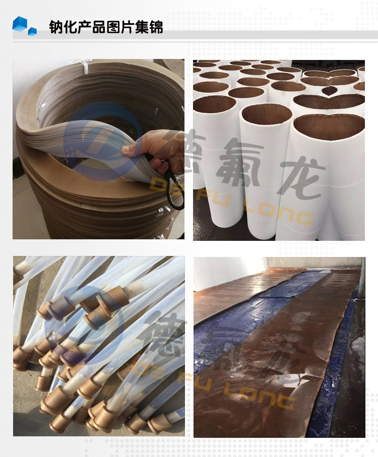 四氟钠化处理工艺