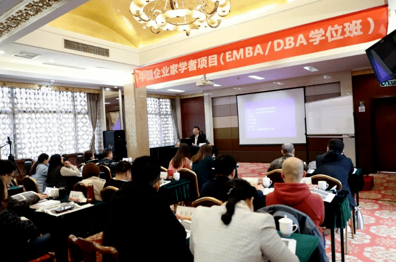 在职EMBA中国企业家学者