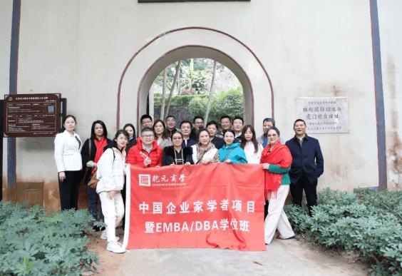 在职EMBA中国企业家学者项目12月开课纪实
