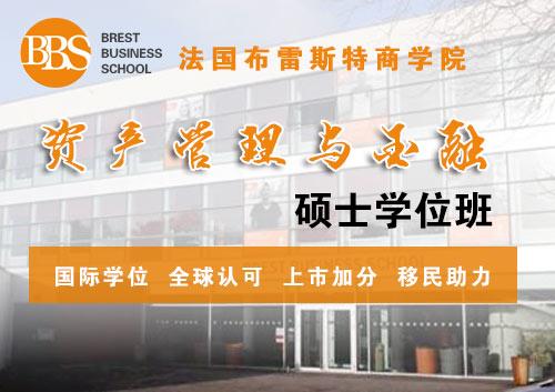 布雷斯特高等商学院资产管理与金融专业硕 ...