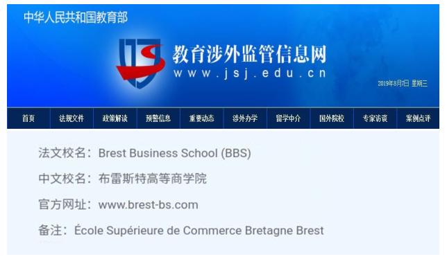 布雷斯特高等商学院资产管理与金融专业硕士班