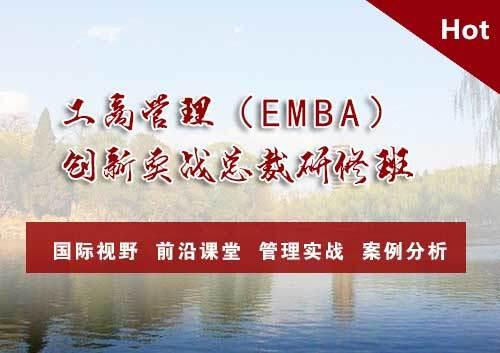 工商管理(EMBA)创新实战总裁研修班