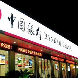 襄阳招牌,中国银行招牌