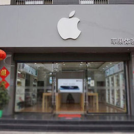襄阳招牌,苹果手机专卖店招牌,iPhone手机专卖店招牌