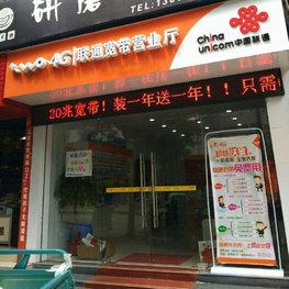 襄阳招牌,中国联通营业厅招牌