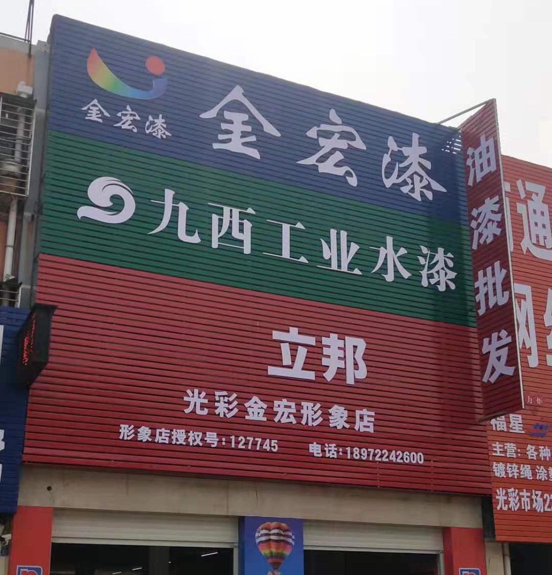 襄阳广告,装饰材料扣板招牌