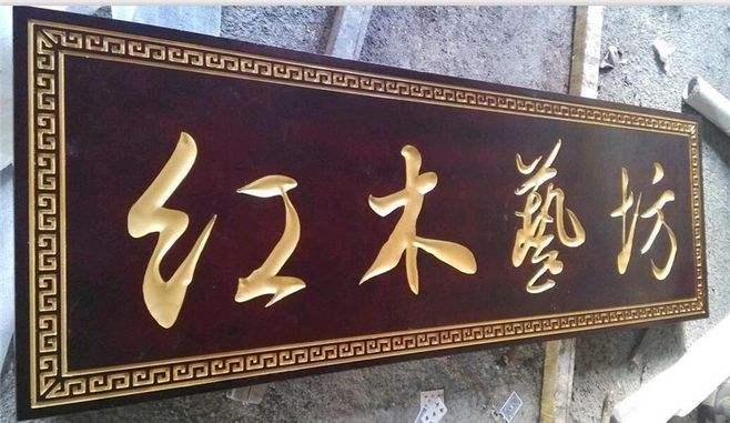 襄阳招牌,木质牌匾招牌