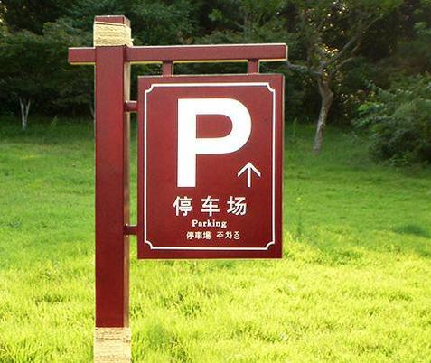 襄阳标识,景区停车指示牌