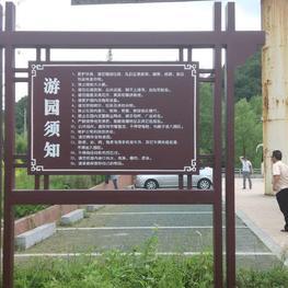襄阳标识,景区宣传栏