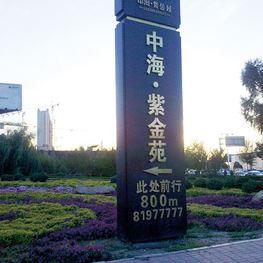 襄阳广告,地产精神堡垒