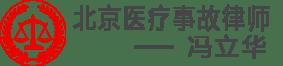 北京医疗事故律师