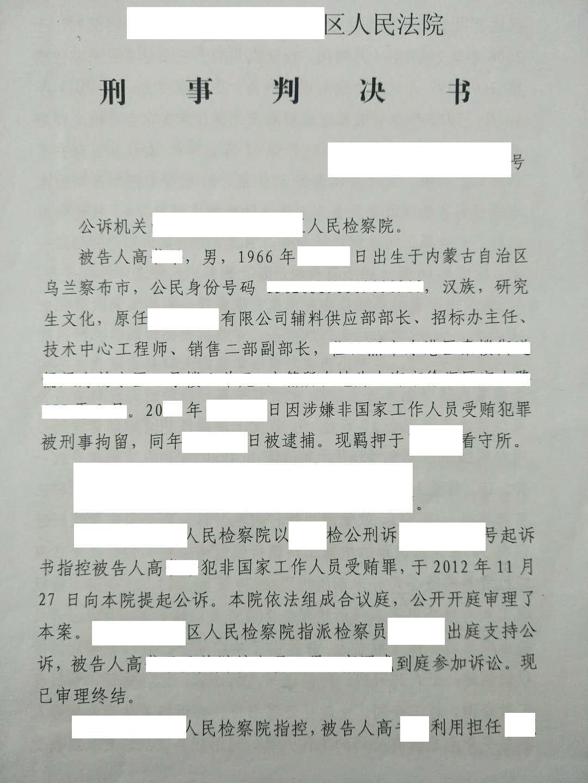北京刑事律师高同武辩护非国家工作人员受贿罪受贿358.9万重判改轻判成功案例
