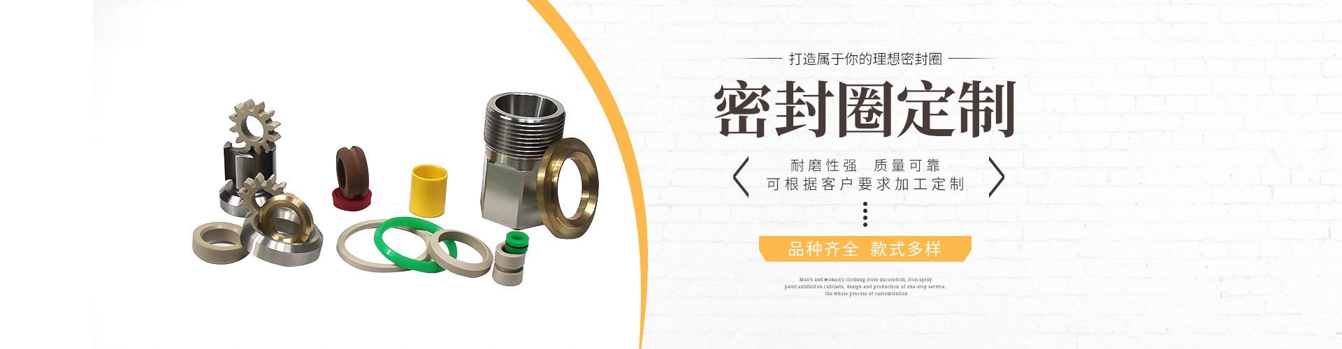 苒邦密封技术上海有限公司可定制生产各类橡胶密封垫片