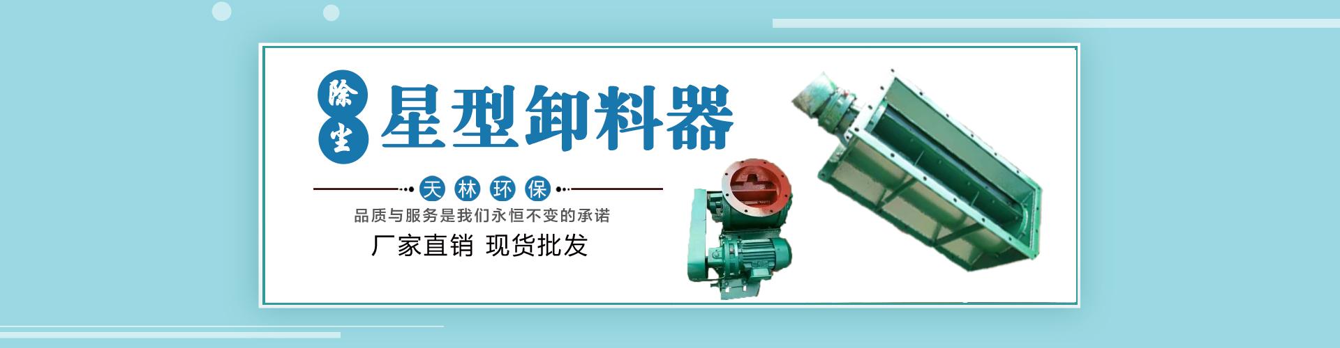 天林环保星型卸料器生产厂家
