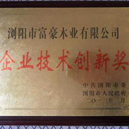 富豪木业企业技术创新奖
