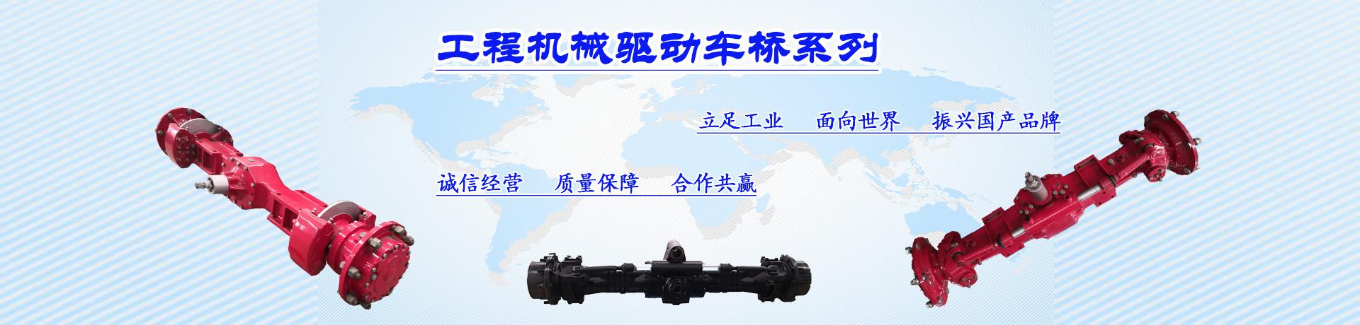 工程机械车桥系列