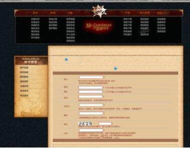 传奇手游版用户注册流程操作手册