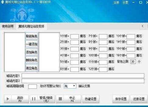 传奇手游版全能辅助工具细节功能介绍