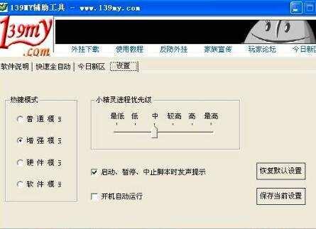 免费传奇手游版全能辅助工具介绍(二)