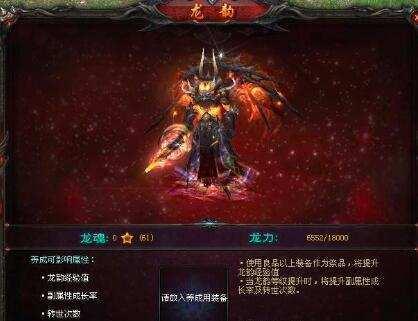 使用传奇手游版针对暗黑龙骑的龙魂与龙祭提升