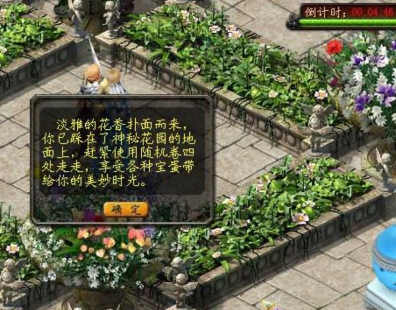今日传奇手游版任务之哈奇小镇—神秘花园的详情介绍
