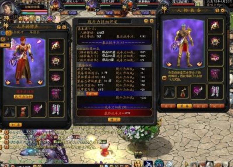 角色在热血传奇手游电脑版中可以通过各种装备属性提升整体实力