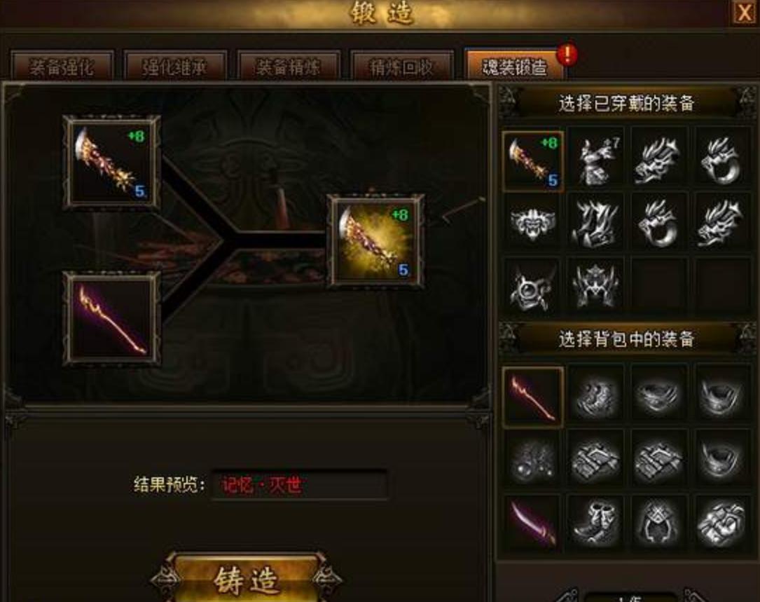 角色武器在最新传奇手游版里需要怎么锻造