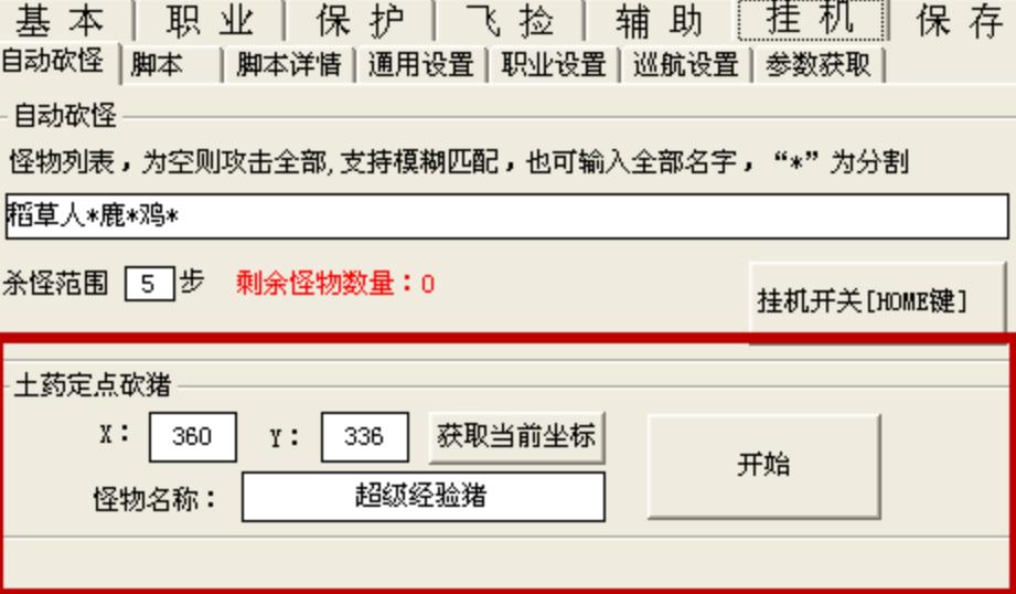 176传奇类手游相关操作版本详细说明介绍