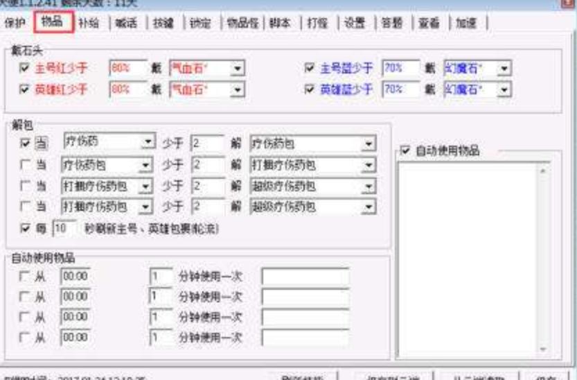 热血传奇手游电脑版在实际操作应用上的常见问题