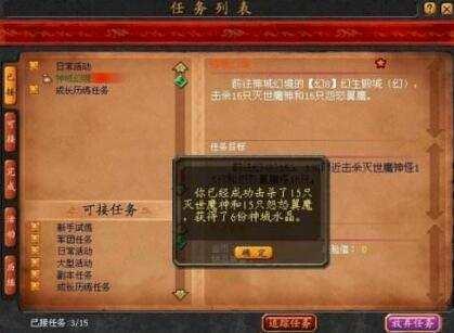 在热血传奇手游电脑版游戏中有些地图和任务一定要去尝试