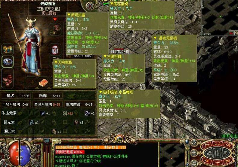 职业战士在热血传奇手游电脑版中对于升级有一套方法