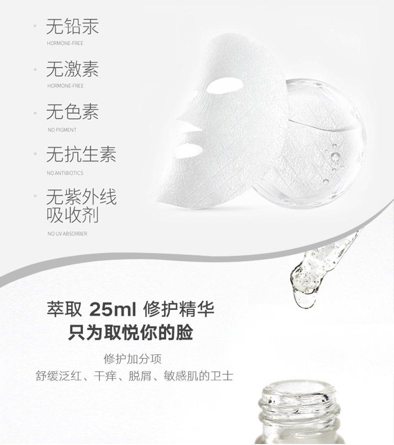 補水保濕提亮膚色舒緩多肽修護面膜oem代加工