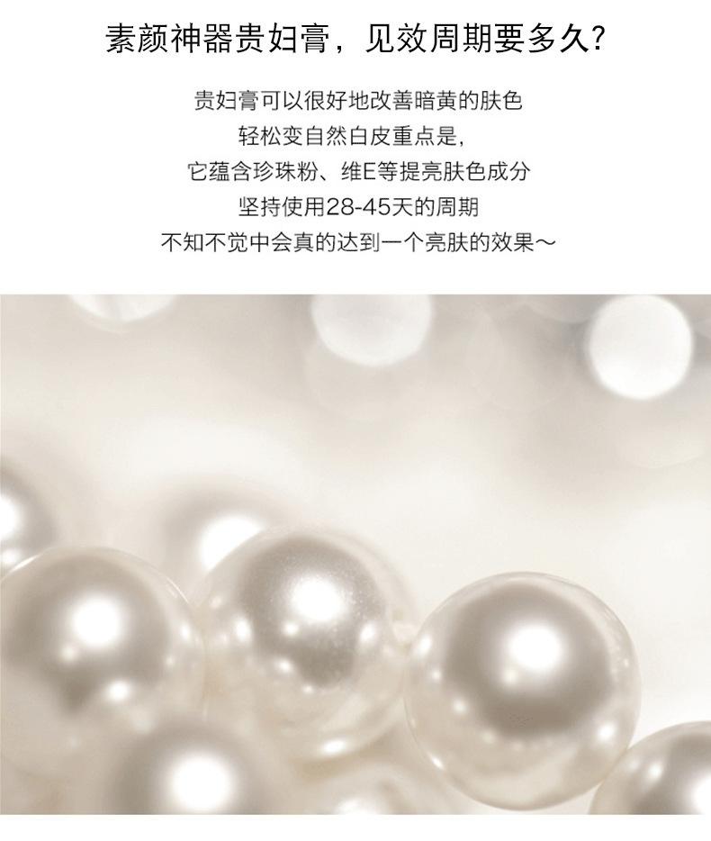 淡化細紋提亮膚色素顏霜珍珠遮瑕神仙貴婦膏oem代加工