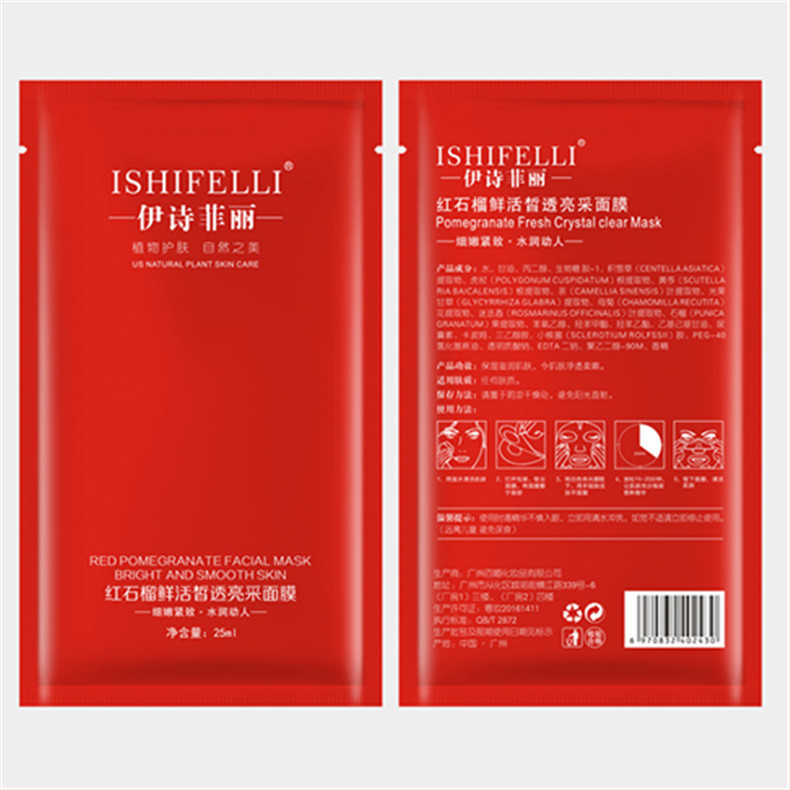 活膚滋潤紅石榴補水保濕面膜盒裝oem代加工