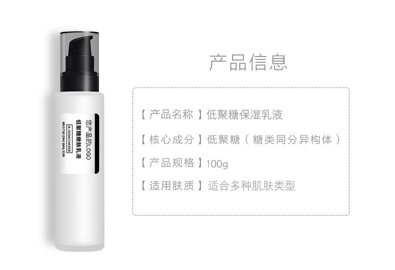 一件代发女士护肤精华乳液 滋润控油补水低聚糖保湿乳液oem代加工